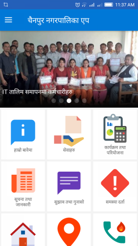 Chainpur Municipality mobile app launched